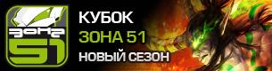 ЗОНА51 Cup: DotA Allstars - Новый сезон
