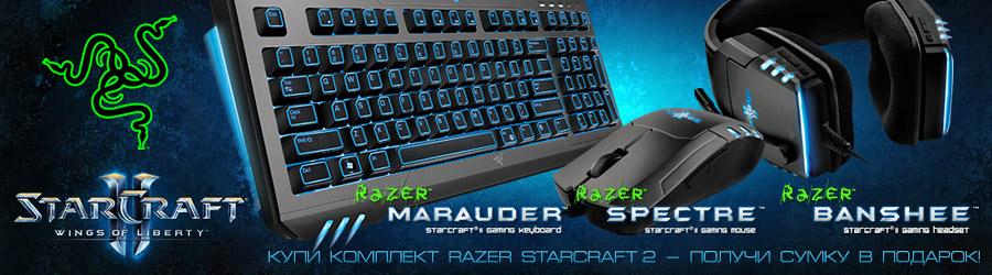 Комплект Razer StarCraft II в магазине ЗОНА51