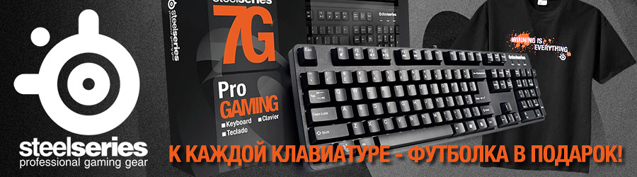 Клавиатура SteelSeries с подарком в магазине ЗОНА51