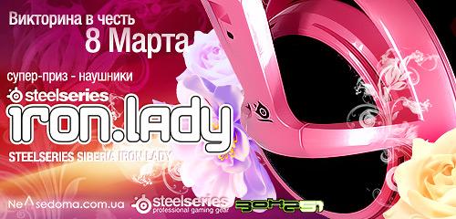 Викторина к 8 марта от SteelSeries в магазине ЗОНА51