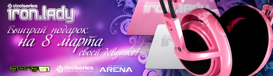 Турнир к 8 марта от SteelSeries и магазина ЗОНА51 в ИЦ Киев КиберСпорт Арена