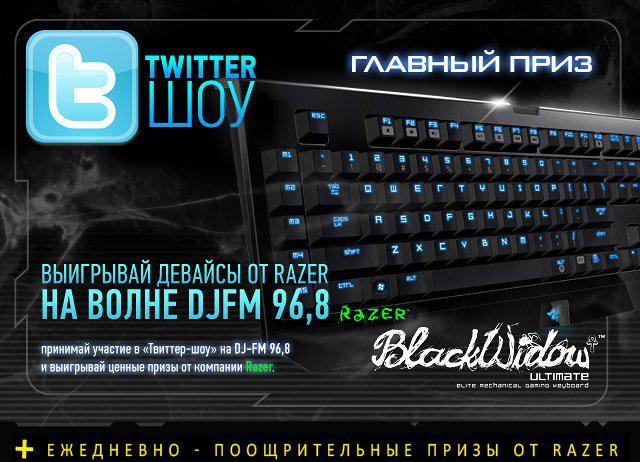 Razer TwitterShow - ЗОНА51 и DJFM