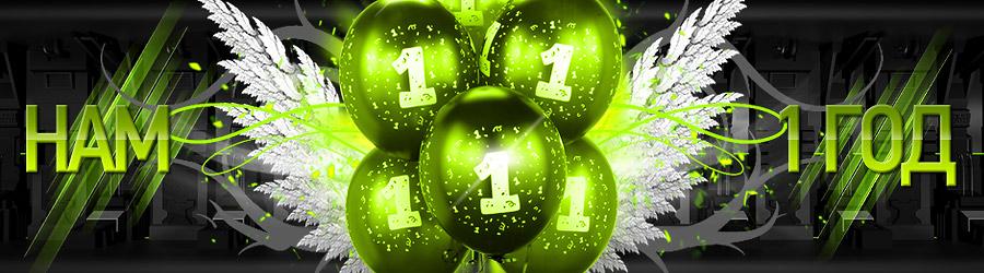 28 апреля магазину ЗОНА51 исполняется один год!