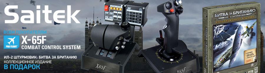 Saitek X65F + Ил-2 Штурмовик: БЗБ