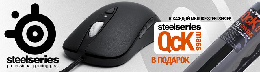 SteelSeries мышь + коврик Qck Mass