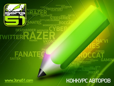 Конкурс блоггеров от магазина ЗОНА51