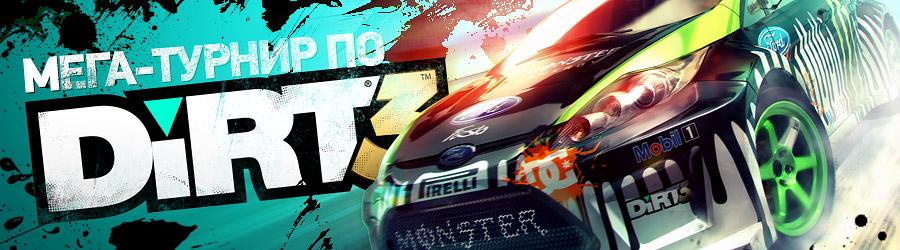 Мега-турнир по DiRT3 от магазина ЗОНА51 и компании MSI