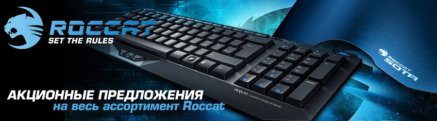 Акция на продукцию Roccat от магазина ЗОНА51