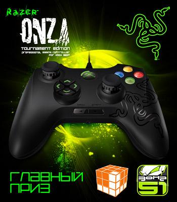 Выиграй геймпад Razer Onza TE!