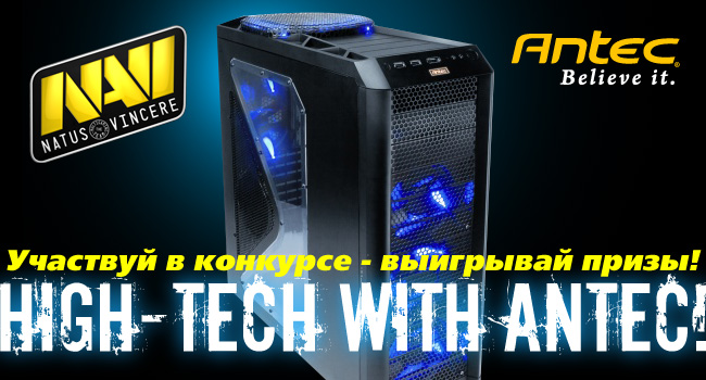 Конкурс. High Tech with Antec!