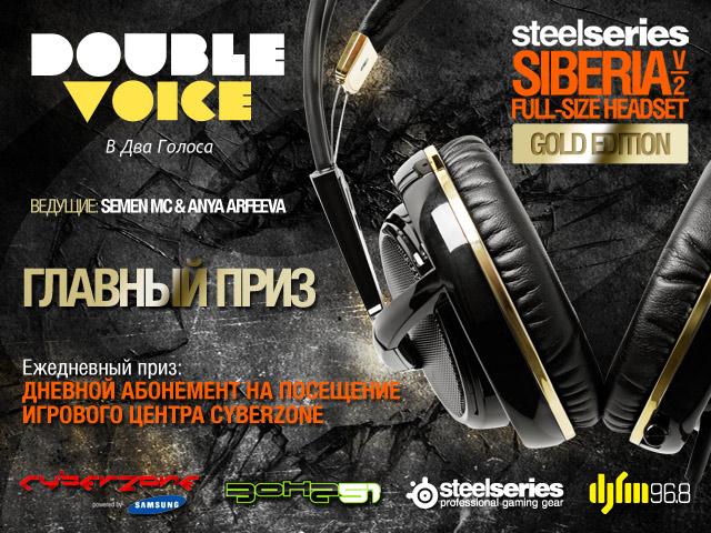 Выиграй гарнитуру SteelSeries Siberia v2 в эфире djfm