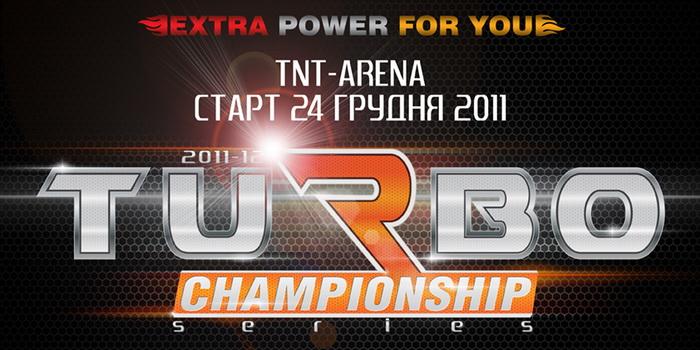 Turboseries - турнир во Львове