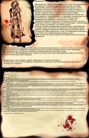 Diablo III Пересмешник. Автор SkullFullMagots