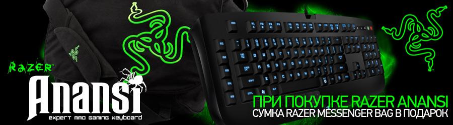 Сумка Razer в подарок к Razer Anansi в магазине ЗОНА51
