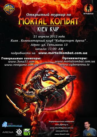 Турнир по Mortal Kombat - Kiev Kup 21 апреля 2012