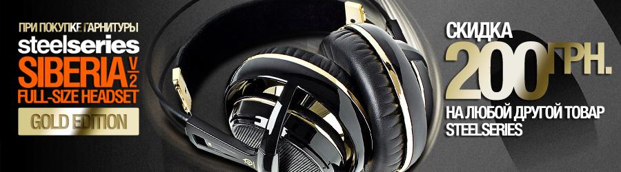 Акция SteelSeries Siveria V2 Black&Gold. Получи 200 грн в подарок