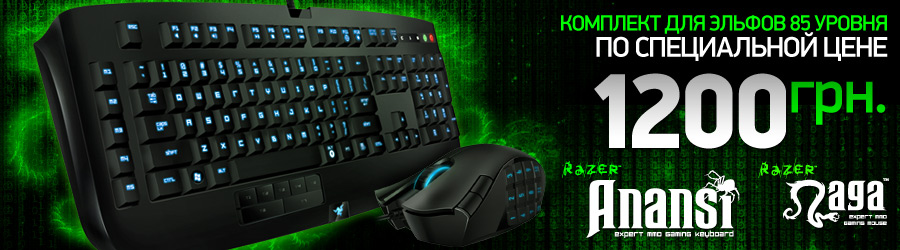Комплект Razer для эльфов 85-го уровня от магазина ЗОНА51!