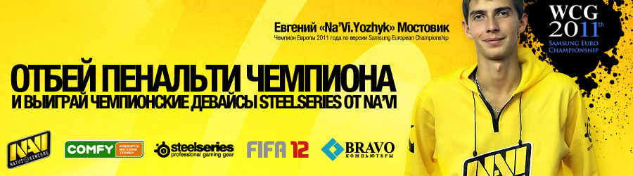 Праздник для геймеров. Одесса, 5 апреля 2012