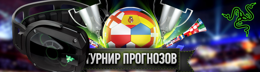 Турнир прогнозов Евро 2012 от Razer и ЗОНА51