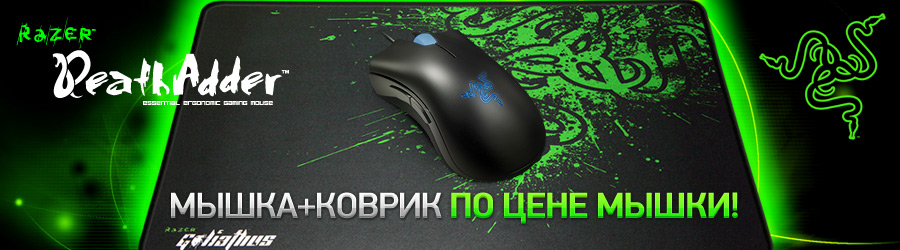 Razer Goliathus в подарок к Razer DeathAdder в магазине ЗОНА51!
