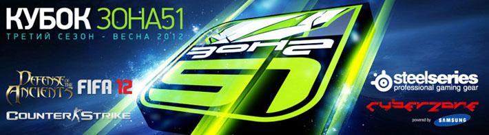 Финал третьего сезона Кубка Зона51