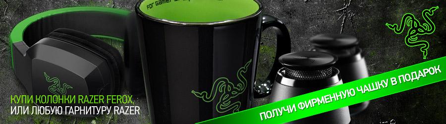 Стильная чашка - ко всем наушниками Razer в подарок!