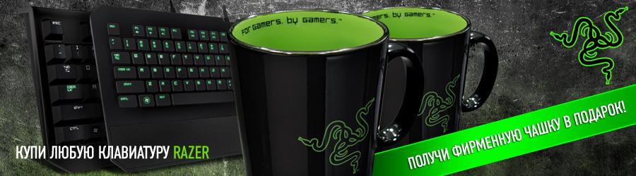 Купи клавиатуру Razer – получи фирменную чашку в подарок!