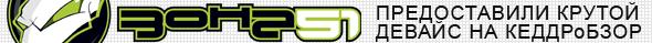 ЗОНА51 предоставили девайс на KeDDR обзор