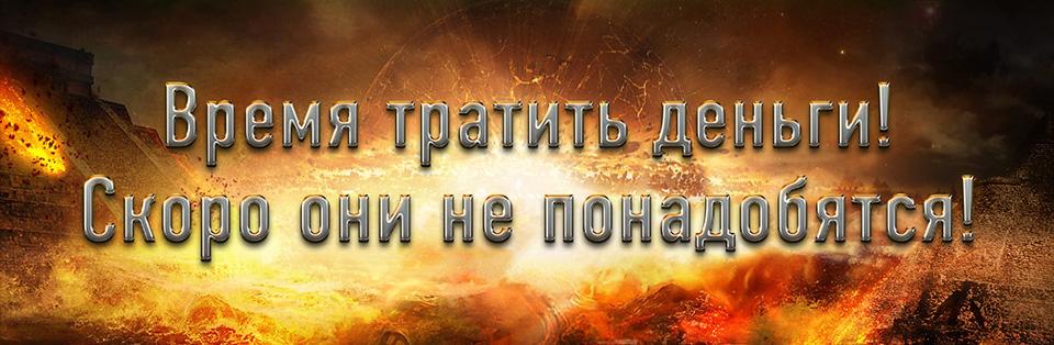 Внимание! Attention! Ahtung! Приближается конец света