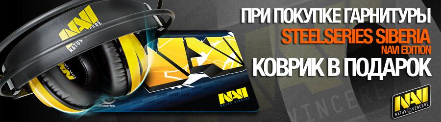 Купи игровую гарнитуру SteelSeries Siberia V2 Na`Vi – получи игровую поверхность в подарок!