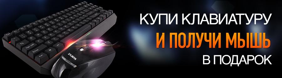 клавиатуру Zalman ZM-K500,