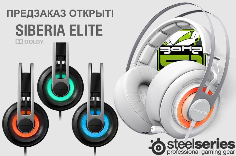 Открыт предзаказа на SteelSeries Siberia Elite