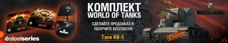 SteelSeries World of Tanks Bundle