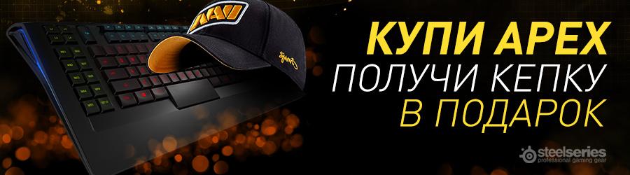 Стильная кепка Na`Vi в подарок к клавиатуре SteelSeries Apex