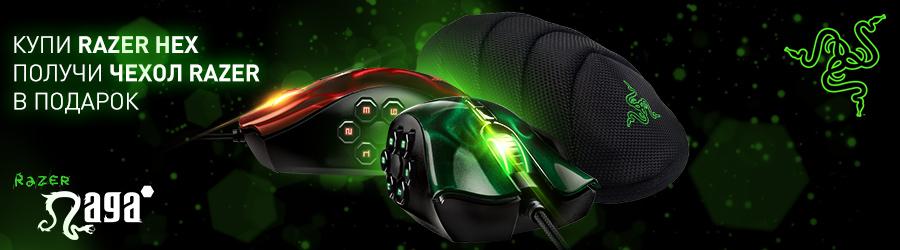 Получи в подарок эксклюзивный чехол для мышки Razer
