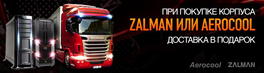 Бесплатная доставка при покупке корпусов Zalman или AeroCool