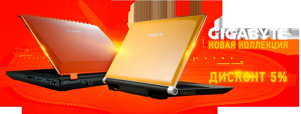 Оформи предзаказ на ноутбук Gigabyte v2 - получи скидку