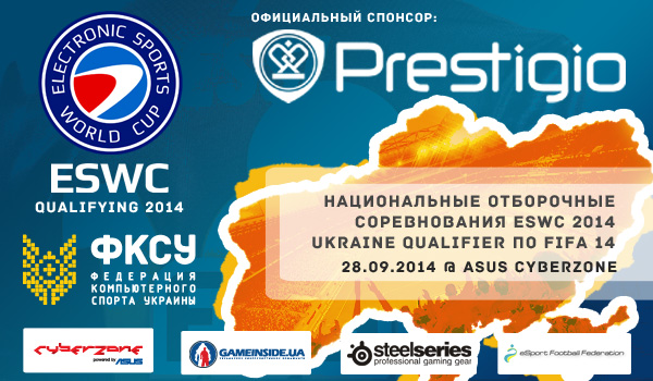 Сразись за оплаченную путевку на чемпионат мира. Анонс турнира — ESWC 2014 UKRAINE QUALIFIER ПО FIFA 14.
