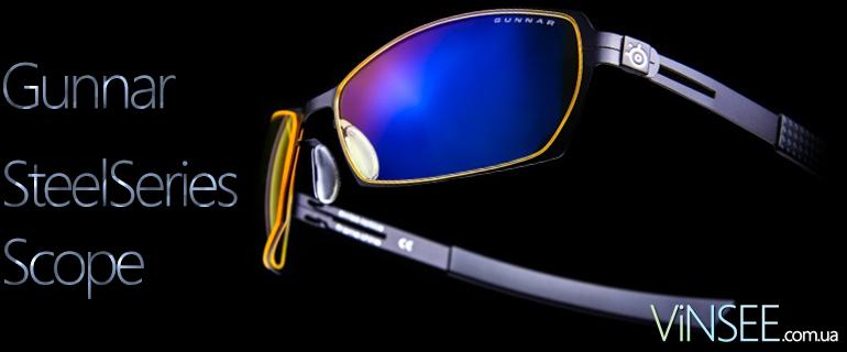 Gunnar SteelSeries Scope – огляд комп'ютерних окулярів, або ж побачити все!