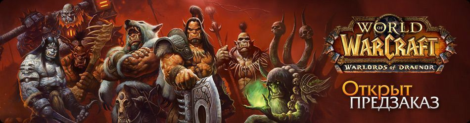 Открыт предзаказ на World of Warcraft: Warlords of Draenor и другие горячие новинки.