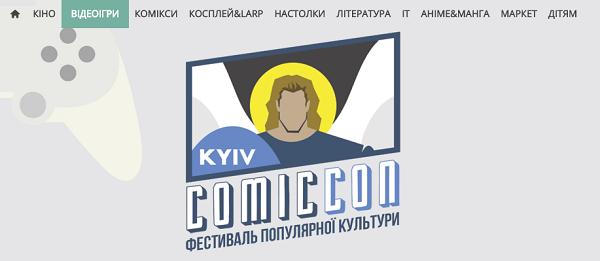 6-7 июня пройдет фестиваль популярной культуры Kyiv Comiс Con