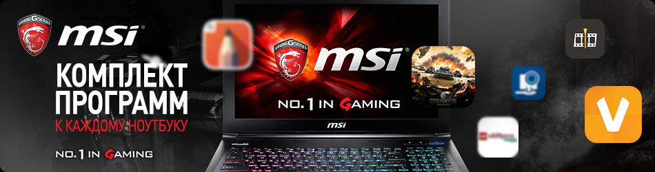 Подарки к игровым ноутбукам от Intel и MSI