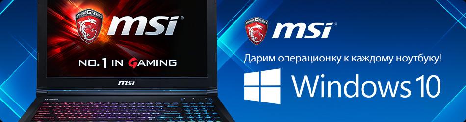 Windows в подарок к игровому ноутбуку MSI