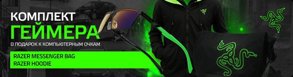 При покупке новинки от Razer - набор аксессуаров в подарок!