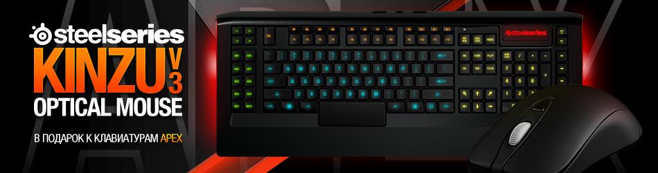 При покупке клавиатуры SteelSeries Apex - игровая мышь SteelSeries Kinzu v3 в подарок.