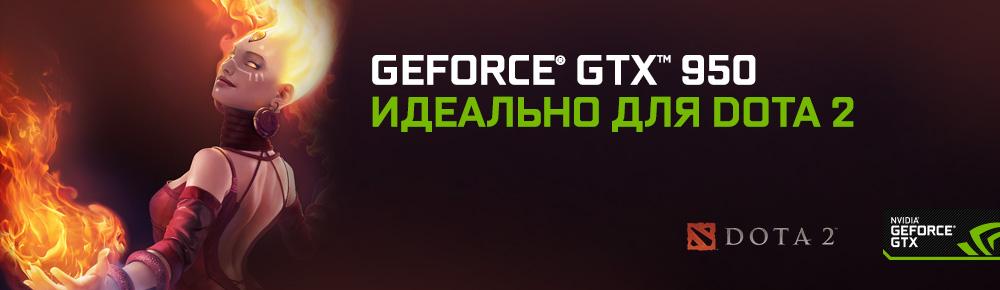 GeForce GTX 950 – идеально для Dota 2