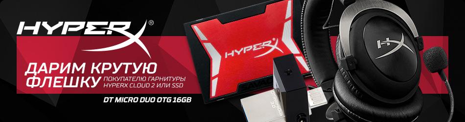 Подари любимому человеку HyperX и получи подарок!