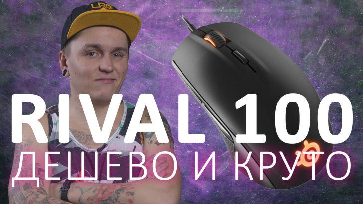 Игровая мышь SteelSeries Rival 100