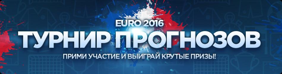 Результаты турнира прогнозов Евро 2016