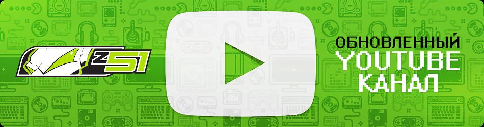 Запуск Youtube-канала z51